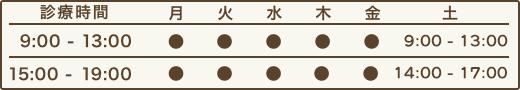 月~金 9:00~13:00 15:00~20:00、土 9:00~14:00 15:00~17:00