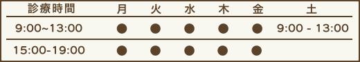 月~金 10:00~13:00 15:00~20:00、土 9:00~13:00 14:00~17:00